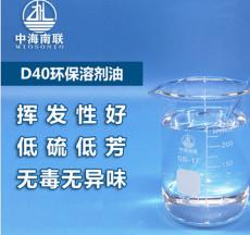广东溶剂油厂家直销脱芳烃D40环保溶剂油