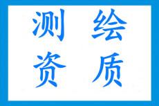 测绘资质在北京如何办理