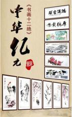 中华亿元书画十二绝