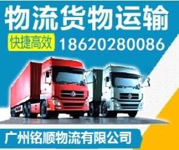 广州到香港物流公司