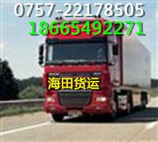 佛山南海禅城到北京市货运专线物流公司