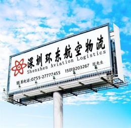 深圳机场物流航空托运哪家好怎么收费