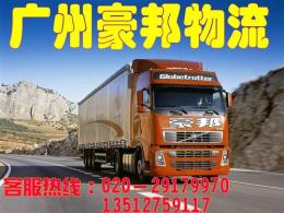 广州到唐山物流公司