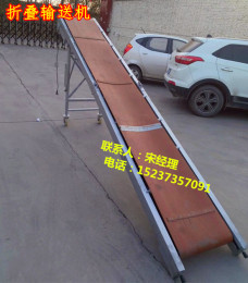 折叠式运输机/包粮水泥袋上料机/折叠皮带机