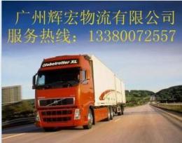 广州到崇左物流专线/货运专线/托运公司