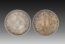 大清银币曲须龙什么时候卖好