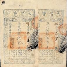 *2384 咸豐七年大清寶鈔伍百文二枚連號