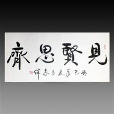 刘继卣书画上海站征集