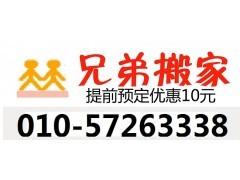 朝阳区黑庄户附近搬家公司收费标准59488819