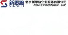 北京注册拍卖公司费用 调转拍卖师价格