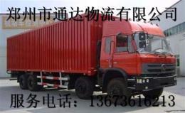 郑州到天津的物流专线|物流公司