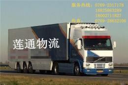 东莞到西丰县物流公司特快专线