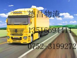 惠州到北京怀柔区物流公司