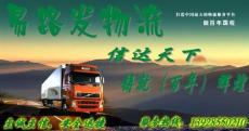 中山到北京物流专线