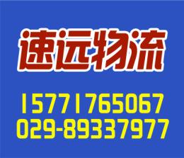 西安到深圳物流货运公司