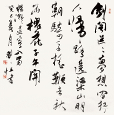 刘恒 水墨纸
