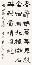 刘文华  书法