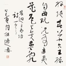 徐圭逊 书法