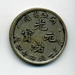 2019年上门收购浙江省光绪元宝的地方