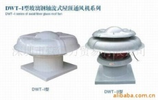 DWT-I型玻璃鋼軸流屋頂風機廣西玻璃鋼風機