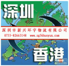 深圳中港搬家公司 專業中港搬家服務