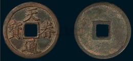 古钱币哪里出手