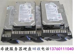 深圳服务器硬盘回收