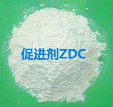 促进剂ZDC