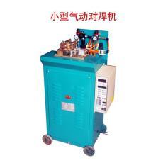 小型氣動對焊機
