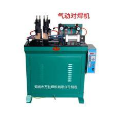 UNQ系列氣動對焊機