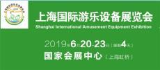 2019上海虹橋國際游樂設備展覽會