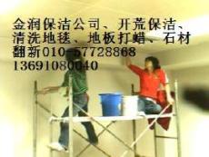 安慧橋附近保潔公司 在北京安貞橋找保潔