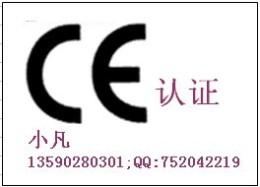 蓝牙防丢器CE认证,蓝牙音响CE认证-RTTE
