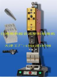 天津超声波-天津明和超声波-天津塑料焊接机