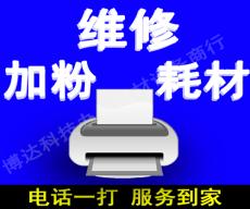 青島打印機一體機加粉 硒鼓加粉維修