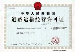 企业办理道路运输许可证需要具备什么条件