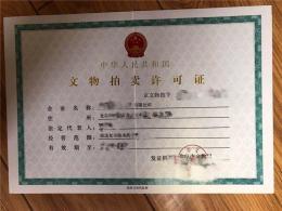 办理北京文物拍卖许可证所需条件是什么