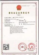 辦理北京起重設備安裝工程專業承包人員要求
