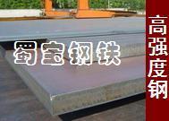 Q550D 上海宝钢