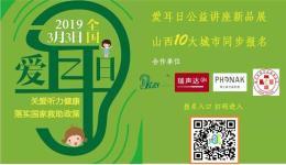 2019爱耳日山西康之声助听器公益讲座新品展