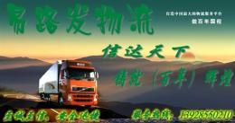 顺德到北京物流专线