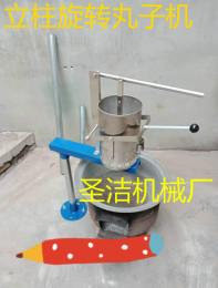 立柱旋转手动手压丸子机丸子机成型机小型