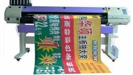 中国最高精度的直喷彩色条幅机生产工厂
