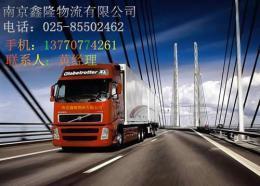 南京到聊城的物流公司