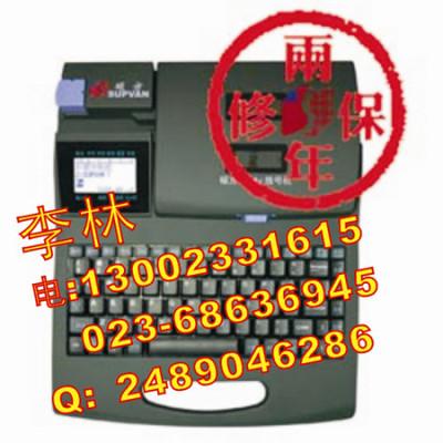 tp66i 线缆线号机 硕方电脑套管记号机