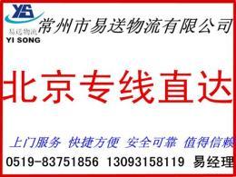 丹阳到北京物流专线