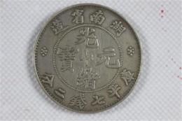 湖南省光绪元宝市场走势和价格