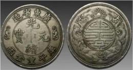大清银币短须龙币在哪上门收购几率大