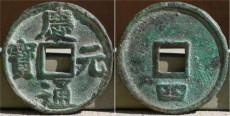 庆元通宝价格权威估算