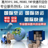 惠州国际快递公司 惠州至全球国际航空速递